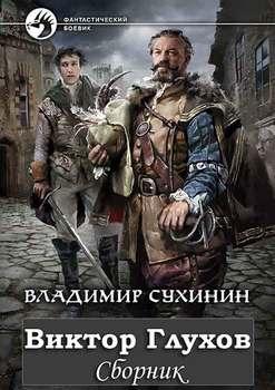 Виктор Глухов. 10 книг