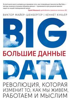 Большие данные. Революция, которая изменит то, как мы живем, работаем и мыслим