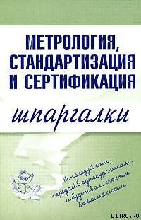Скачать бесплатно учебник в.а.бисерова метрология, стандартизация, сертификация сертификация - понятия, цели задачи