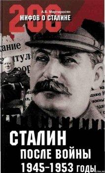 Сталин после войны. 1945 -1953 годы
