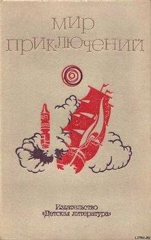 Мир Приключений 1973. Выпуск 2