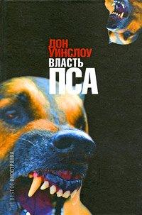 Власть пса