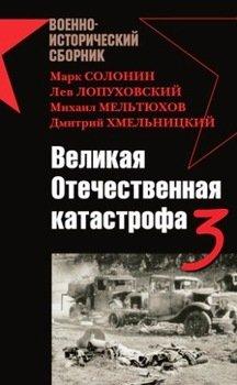 Великая Отечественная катастрофа - 3