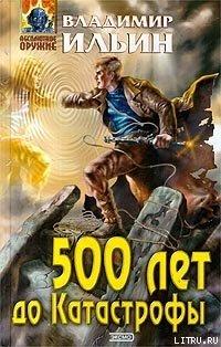 500 лет до Катастрофы