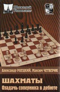 Шахматы. Озадачь соперника в