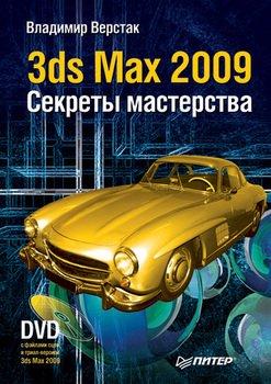 3ds Max 2009. Секреты мастерства