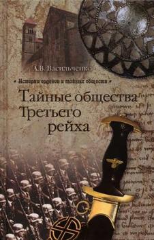 Тайные общества Третьего рейха