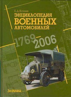 Энциклопедия военных автомобилей 1769~2006 гг. К-Р