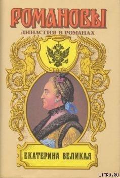 Екатерина Великая. Том 1