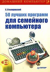 50 лучших программ для семейного компьютера