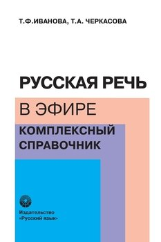 Русская речь в эфире. Комплексный справочник