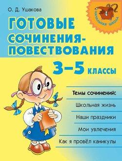 Готовые сочинения-повествования. 3 - 5 классы