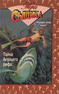 Тайна Aкульего рифа