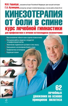 Кинезотерапия от боли в спине. Курс лечебной гимнастики для профилактики и лечения остеохондроза позвоночника