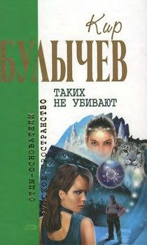 Кир Булычев. Собрание сочинений в 18 томах. Т.9