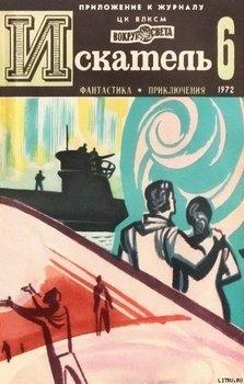 Искатель. 1972. Выпуск №6