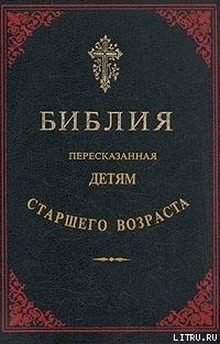 Библия, пересказанная детям старшего возраста. Ветхий завет. Часть первая