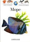 Море:Энциклопедия для детей