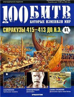 Сиракузы - 415-413 до н.э.