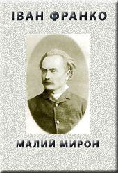 Малий Мирон