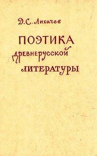 Поэтика древнерусской литературы