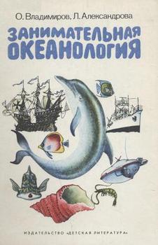 Занимательная океанология
