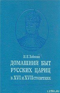Домашний быт русских цариц в Xvi и Xvii столетиях