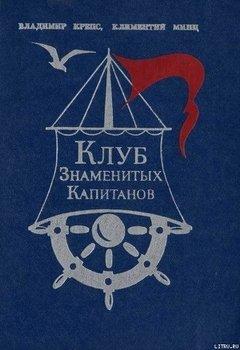 Клуб знаменитых капитанов. Книга 1