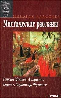 Пьер Менар, автор Дон Кихота
