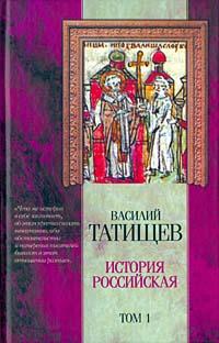 История Российская. Часть 2
