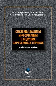 Системы защиты информации в ведущих зарубежных странах: учебное пособие