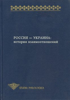 Россия – Украина. История взаимоотношений