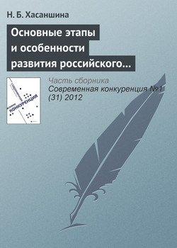 Книга Геологические очерки по Восточной Сибири и Северо-Востоку Российской Федерации