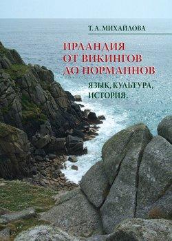 Ирландия от викингов до норманнов. Язык, культура, история