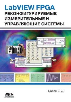 Книга LabVIEW FPGA. Реконфигурируемые измерительные и управляющие системы