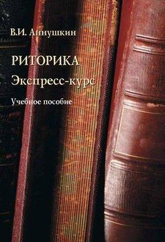 Риторика. Экспресс-курс: учебное пособие