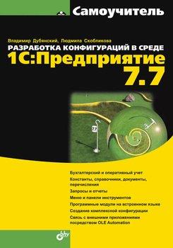 Книга Разработка конфигураций в среде 1С:Предприятие 7.7