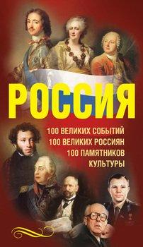 Россия. 100 великих событий. 100 великих россиян. 100 памятников культуры