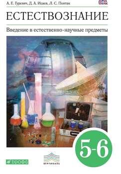 Введение в естественно-научные предметы. Естествознание. Физика. Химия. 5–6 классы
