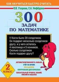 300 задач по математике. 2 класс