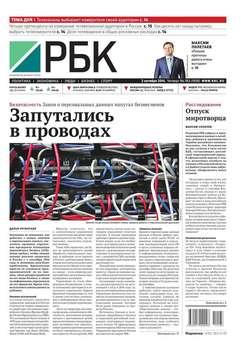 Книга Ежедневная деловая газета РБК 58