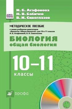 Методическое пособие к учебникам-навигаторам «Биология. Общая биология». 10–11 классы