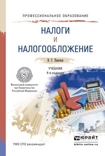 Читать книгу налоги и налогообложение учебник