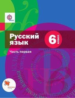 Русский язык. 6 класс. Часть первая