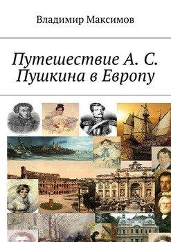 ПутешествиеА.С. Пушкина вЕвропу