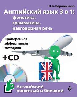 Английский язык 3 в 1: фонетика, грамматика, разговорная речь