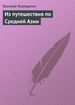 Из путешествия по Средней Азии