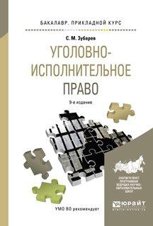 Уголовно-исполнительное право 9-е изд., пер. и доп. Учебное пособие для прикладного бакалавриата