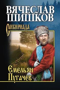Емельян Пугачев. Книга вторая