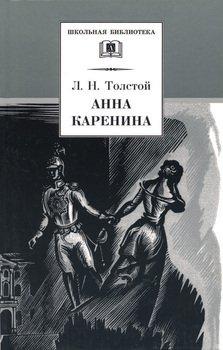 Анна Каренина. Том 1. Части 1-4